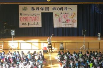 春日学園2.jpg